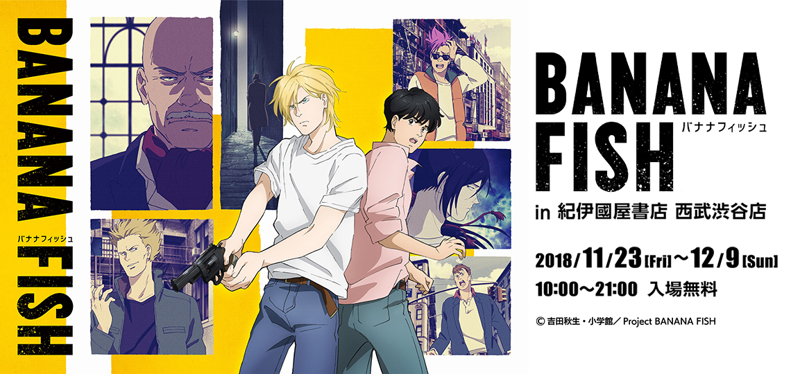 BANANA FISH STORE in紀伊國屋書店 西武渋谷店