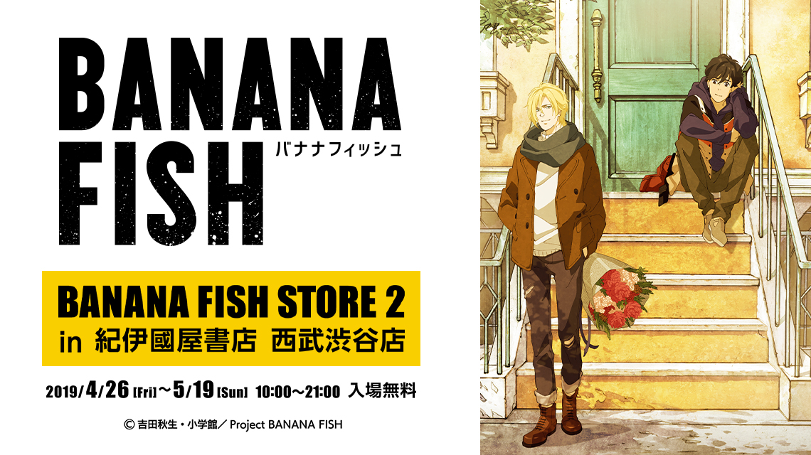BANANA FISH STORE 2 in 紀伊國屋書店 西武渋谷店