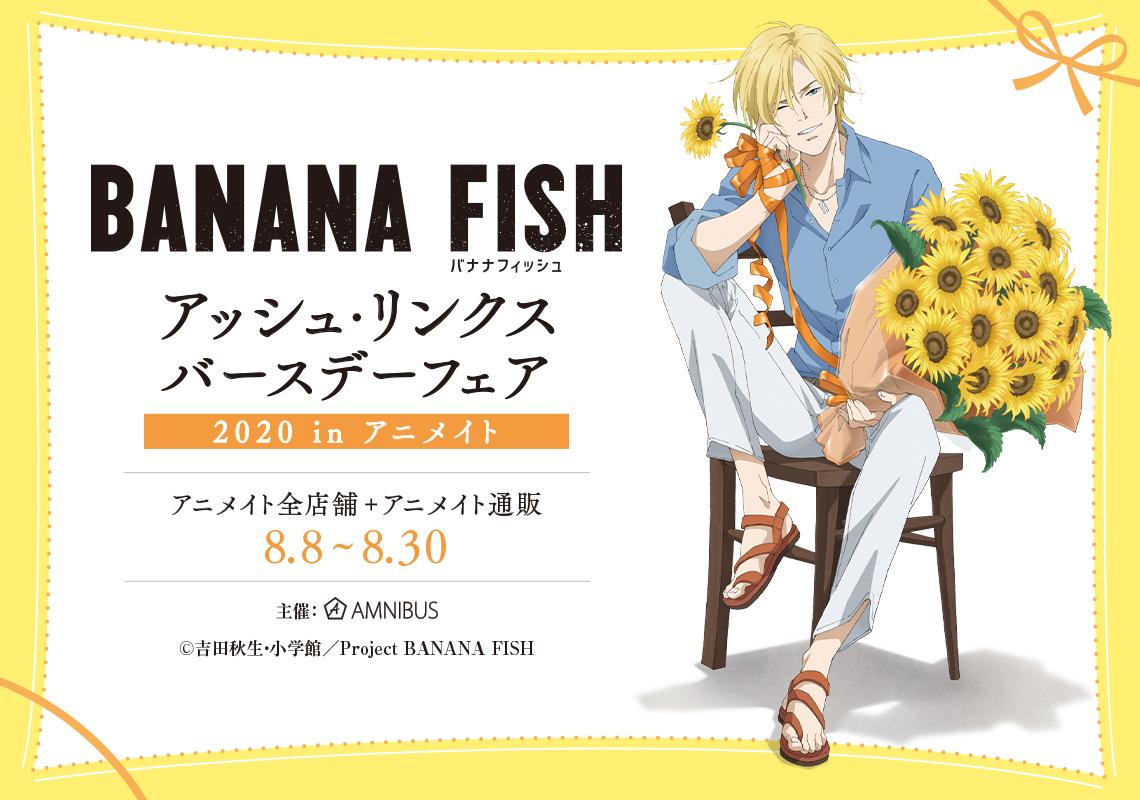BANANA FISH アッシュ・リンクス バースデーフェア 2020 in アニメイト