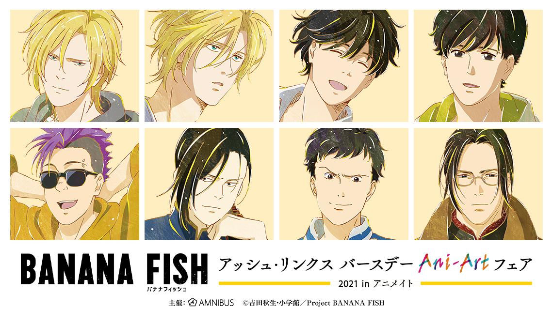 TVアニメ『BANANA FISH』アッシュ・リンクス バースデー Ani-Art フェア 2021 in アニメイト