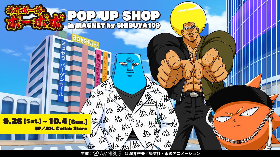 ボボボーボ・ボーボボ POP UP SHOP in MAGNET by SHIBUYA109