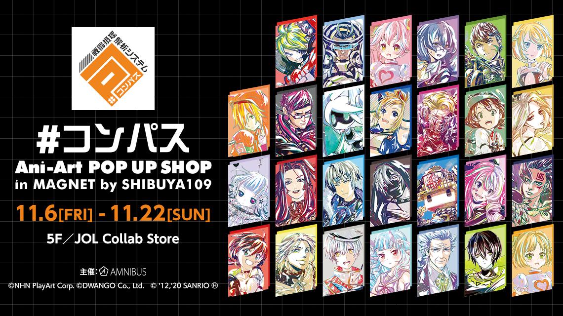 #コンパス Ani-Art POP UP SHOP in MAGNET by SHIBUYA109