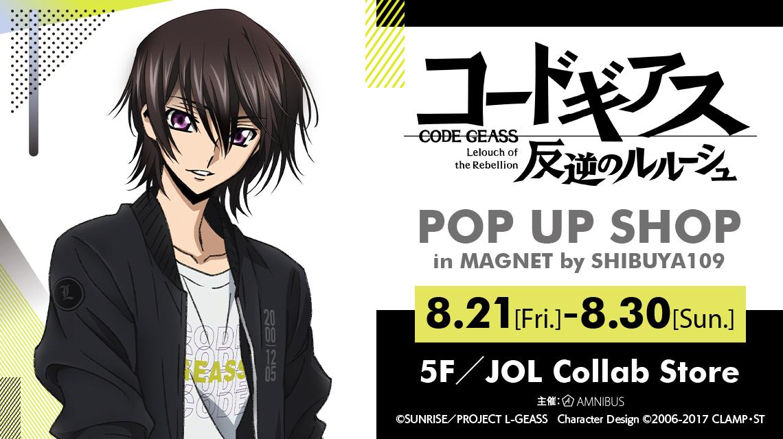 コードギアス 反逆のルルーシュ POP UP SHOP in MAGNET by SHIBUYA109