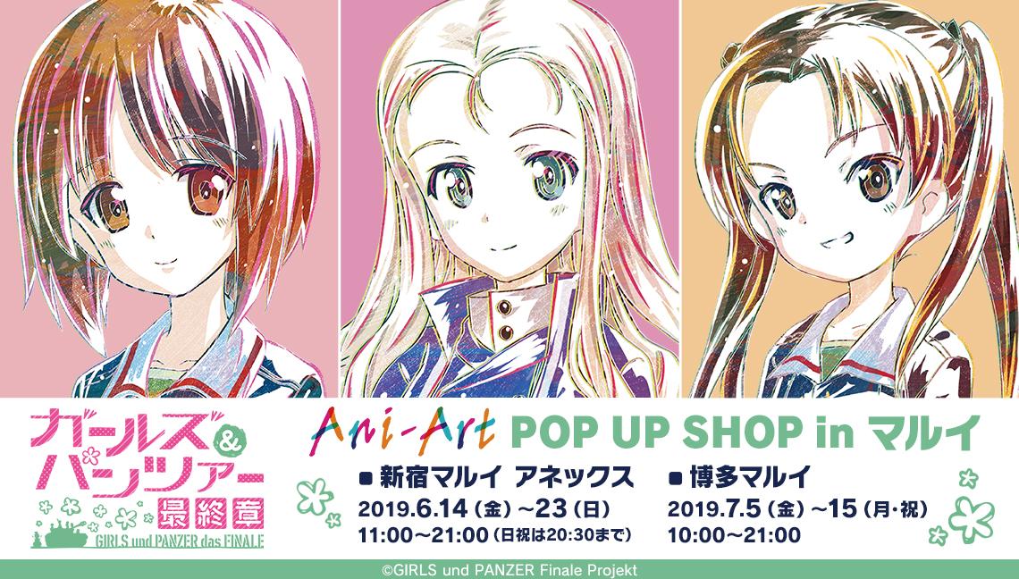 ガールズ&パンツァー 最終章 Ani-Art POP UP SHOP in マルイ