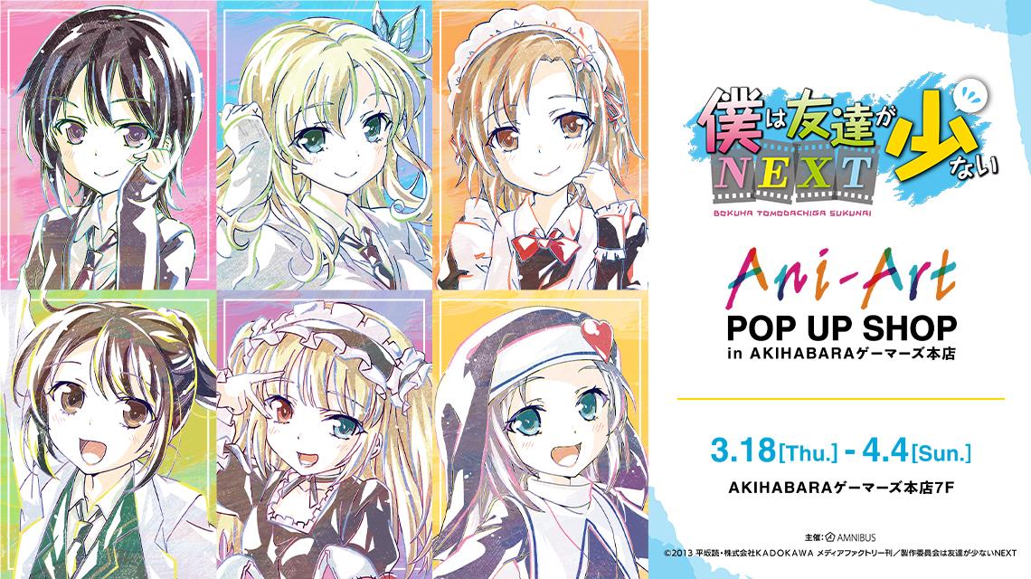 『僕は友達が少ないNEXT』Ani-Art POP UP SHOP in AKIHABARAゲーマーズ本店