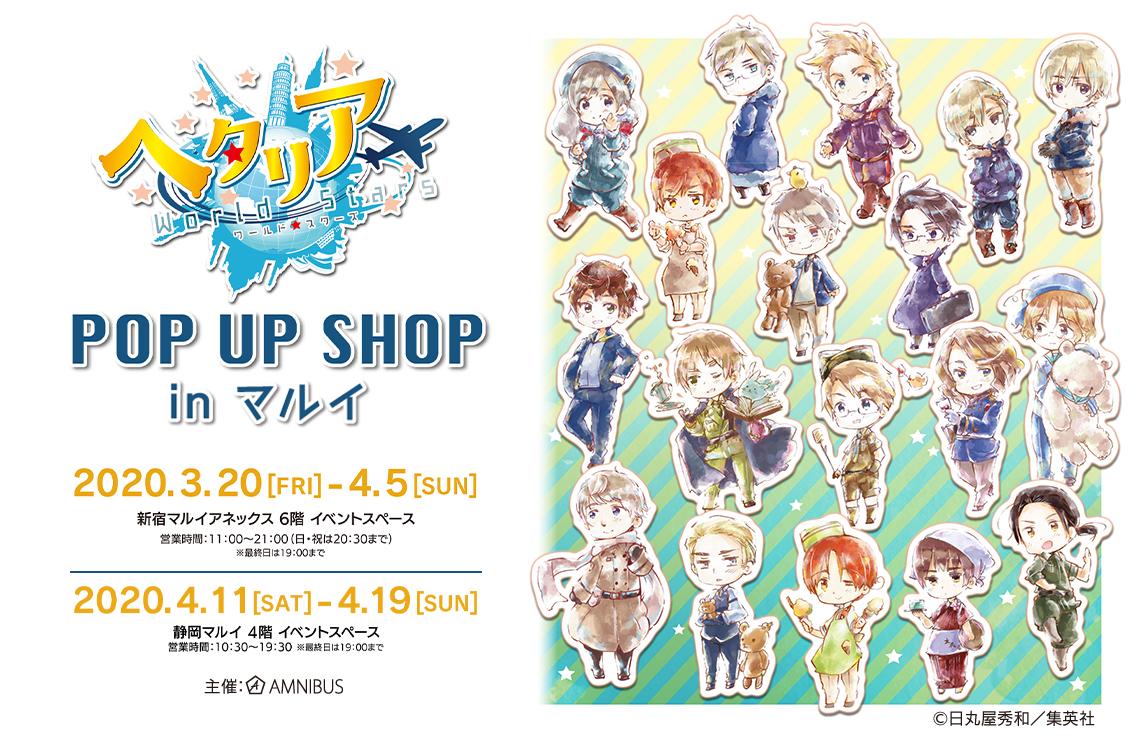 「ヘタリア World★Stars」POP UP SHOP in マルイ