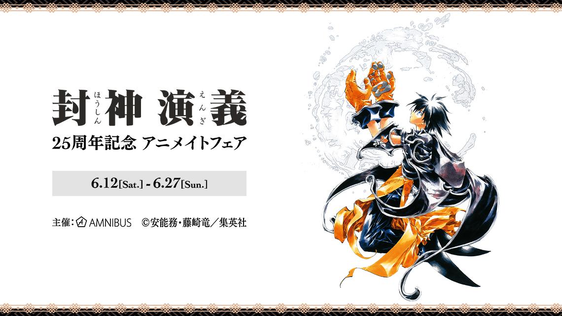 『封神演義』25周年記念 アニメイトフェア