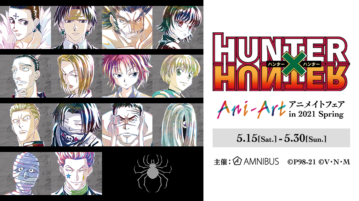 『HUNTER×HUNTER』Ani-Art アニメイトフェア in 2021 Spring