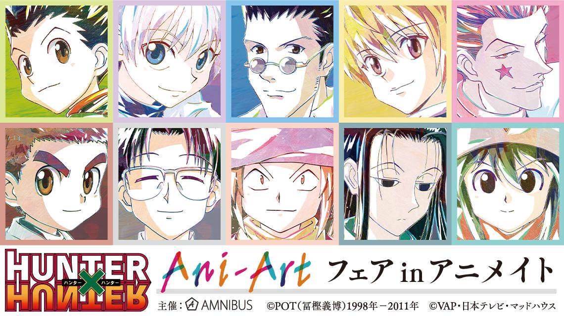 『HUNTER×HUNTER』Ani-Art フェア in アニメイト