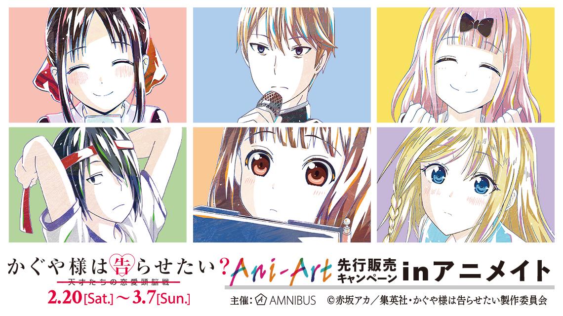 『かぐや様は告らせたい?~天才たちの恋愛頭脳戦~』Ani-Art 先行販売キャンペーン in アニメイト
