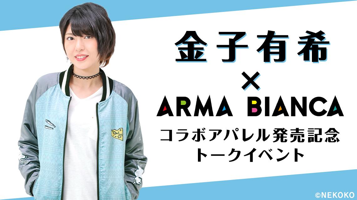 金子有希 × ARMA BIANCA コラボアパレル発売記念トークイベント