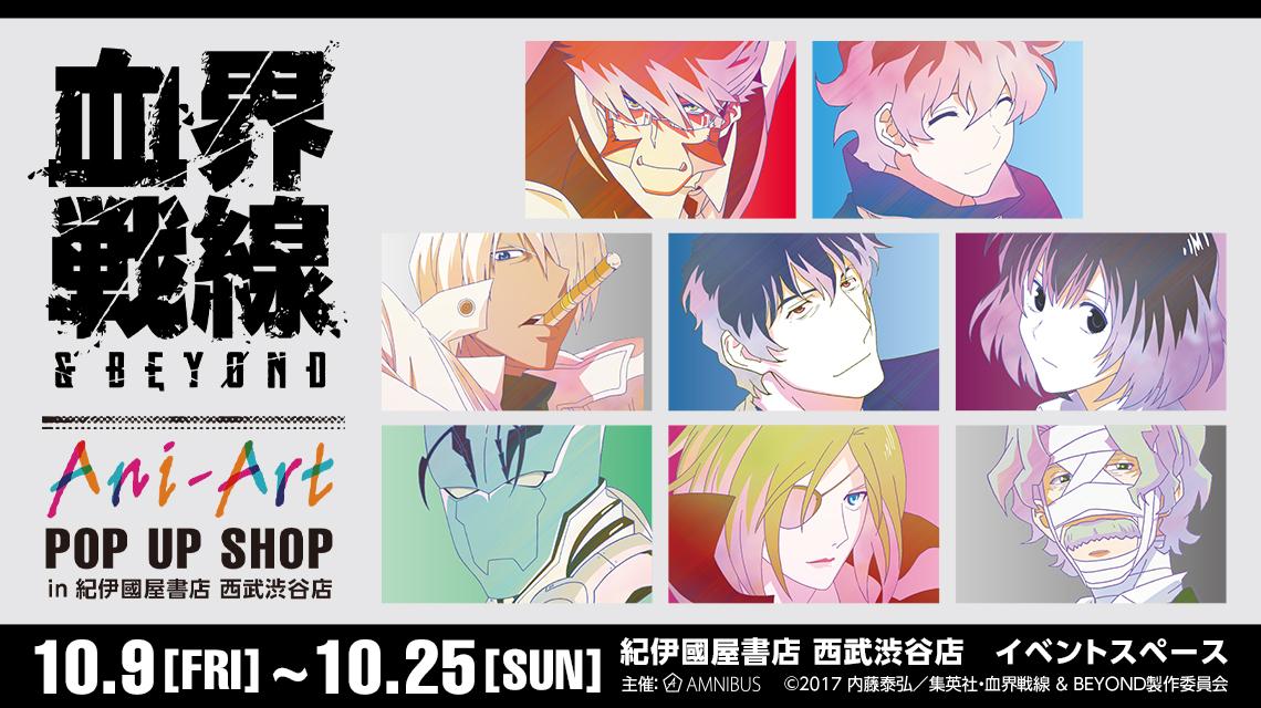 『血界戦線 & BEYOND』Ani-Art POP UP SHOP in 紀伊國屋書店 西武渋谷店