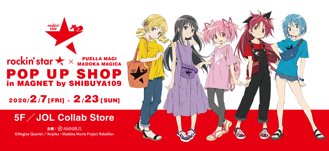 rockin'star ×魔法少女まどか☆マギカ POP UP SHOP in MAGNET by SHIBUYA109