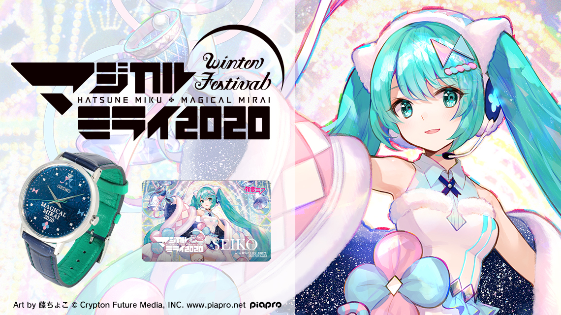 初音ミク「マジカルミライ 2020」in TOKYO