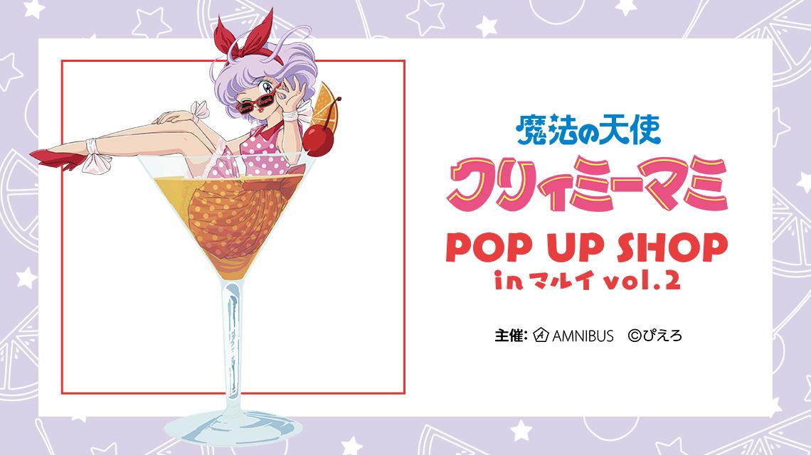 魔法の天使 クリィミーマミ POP UP SHOP in マルイ vol.2