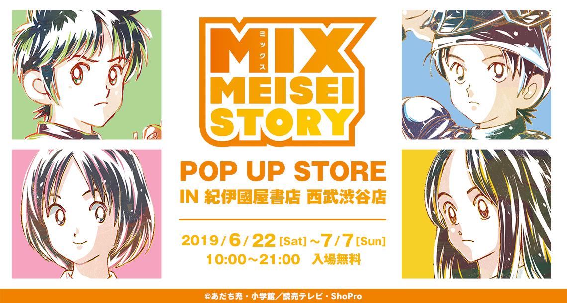 MIX POP UP STORE in 紀伊國屋書店 西武渋谷店