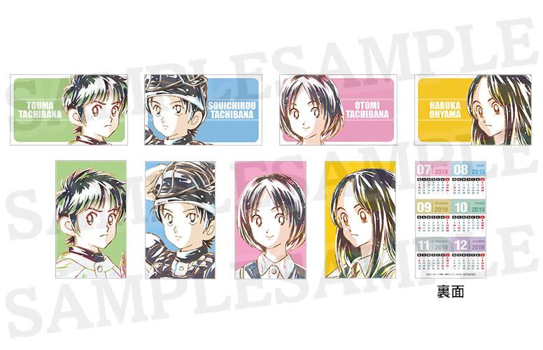 カード型カレンダー(全8種)
