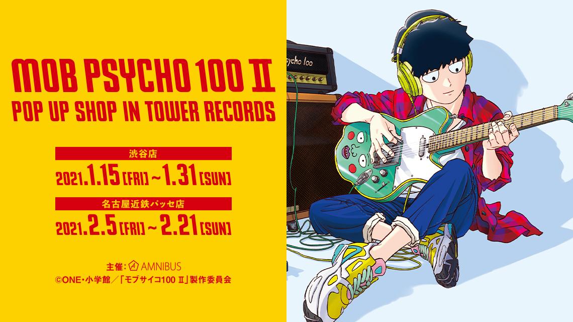 モブサイコ100 Ⅱ POP UP SHOP in TOWER RECORDS