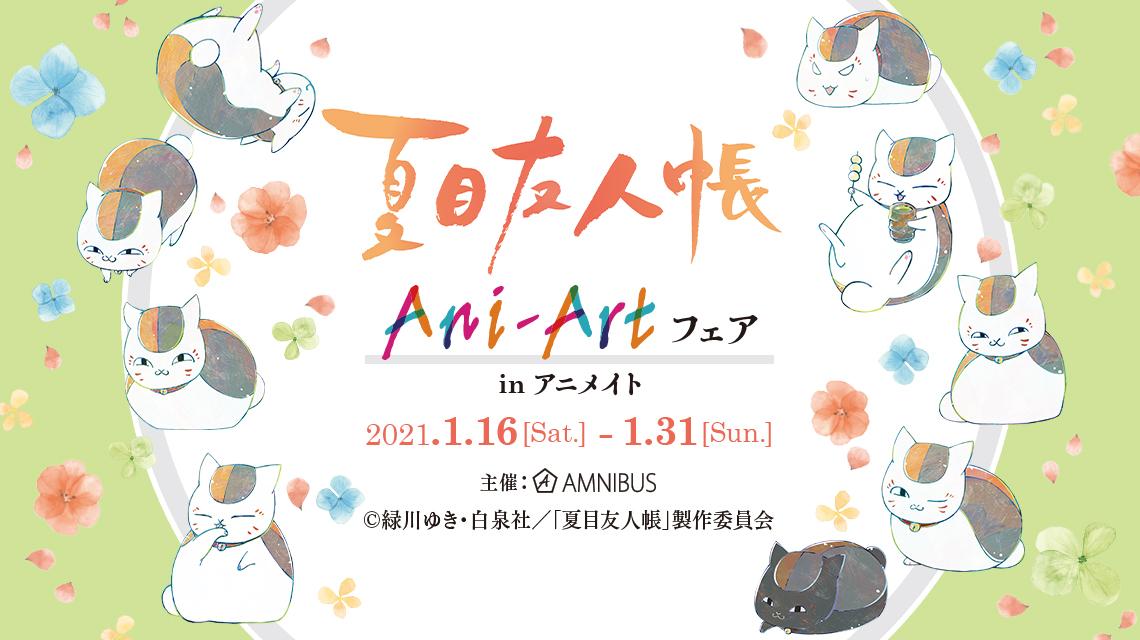 『夏目友人帳』Ani-Art フェア in アニメイト
