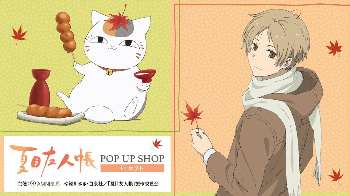 夏目友人帳 POP UP SHOP in ロフト
