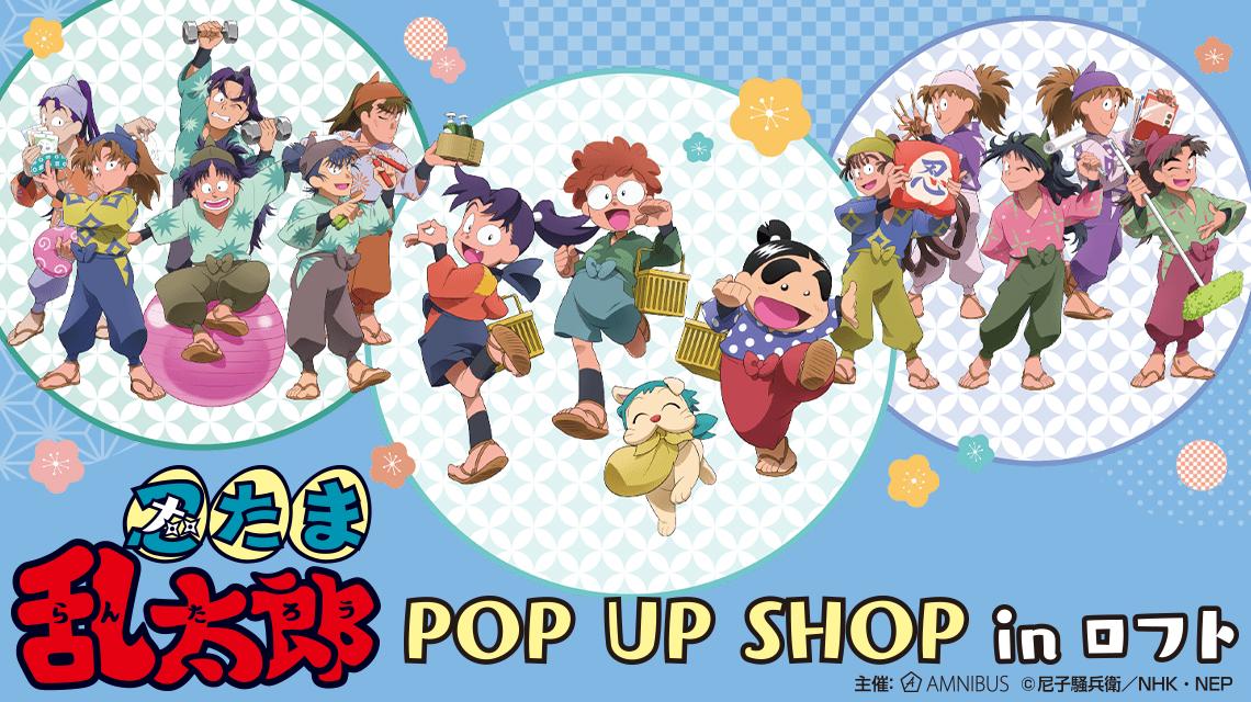忍たま乱太郎 POP UP SHOP in ロフト