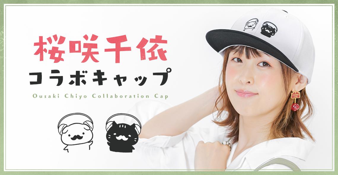 桜咲千依 コラボキャップ