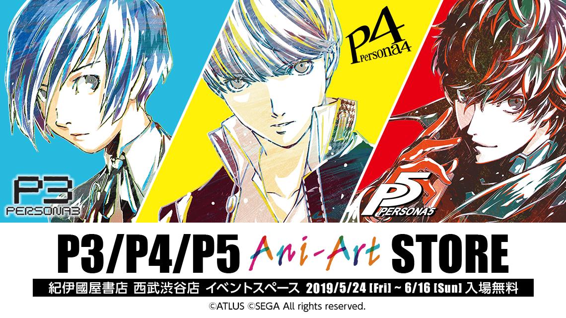 ペルソナ3/4/5 Ani-Art STORE 紀伊國屋書店 西武渋谷店