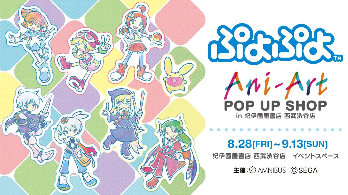 『ぷよぷよ』Ani-Art POP UP SHOP in 紀伊國屋書店 西武渋谷店