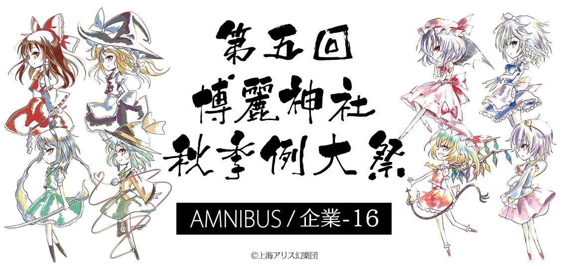 第五回博麗神社秋季例大祭出展のお知らせ