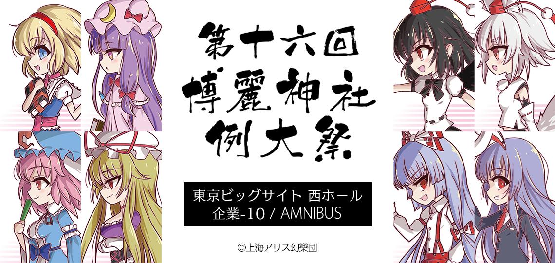 「第十六回博麗神社例大祭」出展のお知らせ