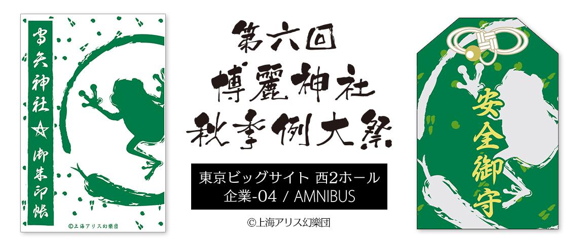 「第六回博麗神社秋季例大祭」出展のお知らせ