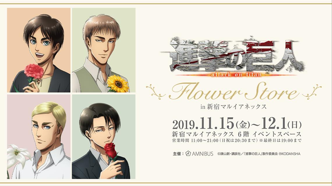 進撃の巨人 Flower Store in 新宿マルイアネックス