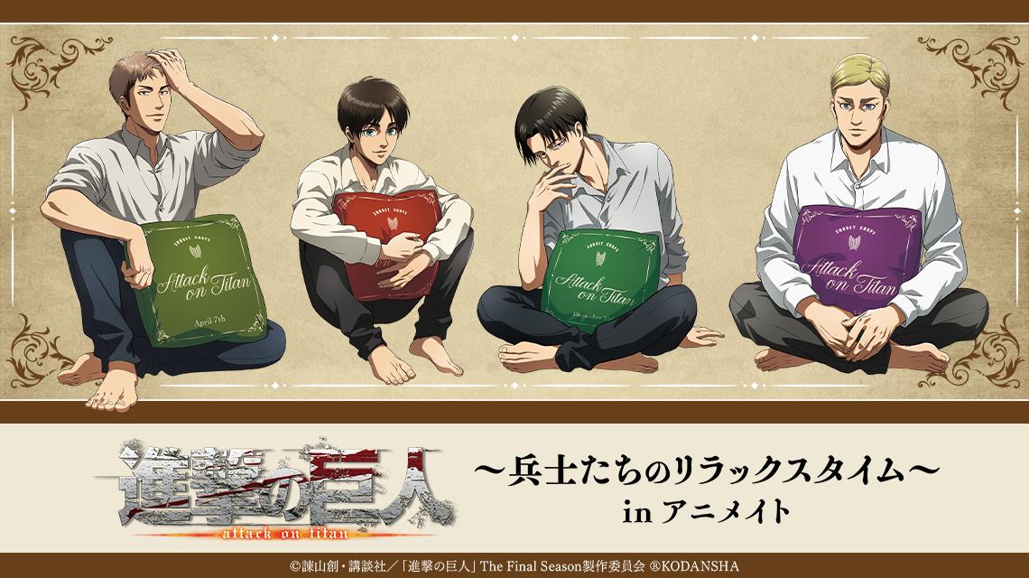 進撃の巨人~兵士たちのリラックスタイム~ in アニメイト