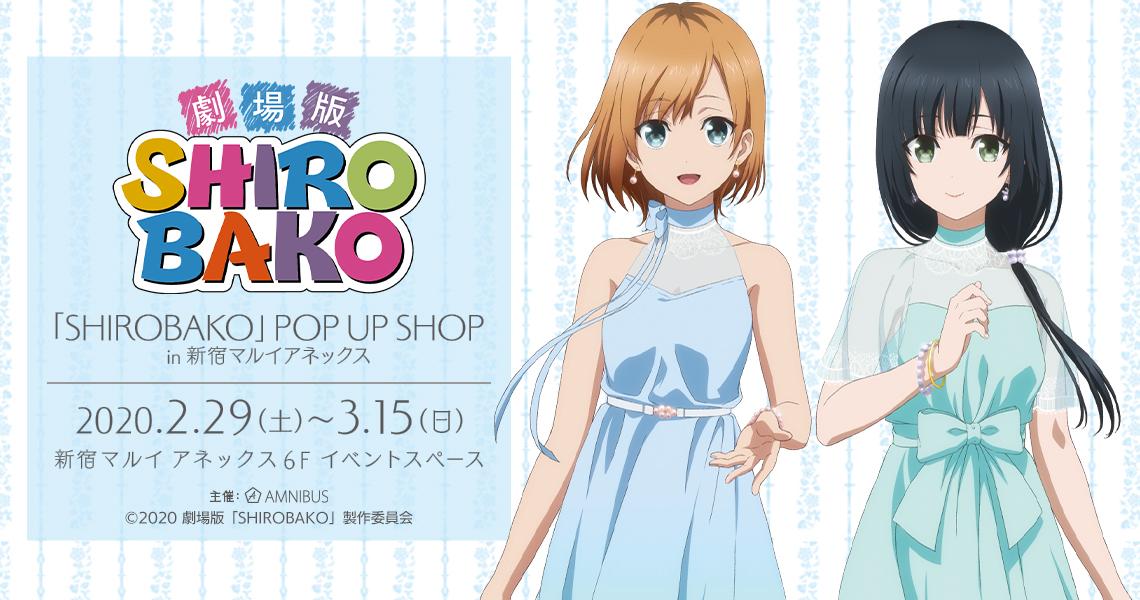 SHIROBAKO」POP UP SHOP in 新宿マルイアネックス | AMNIBUS