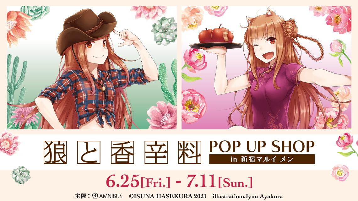 狼と香辛料 POP UP SHOP in 新宿マルイ メン