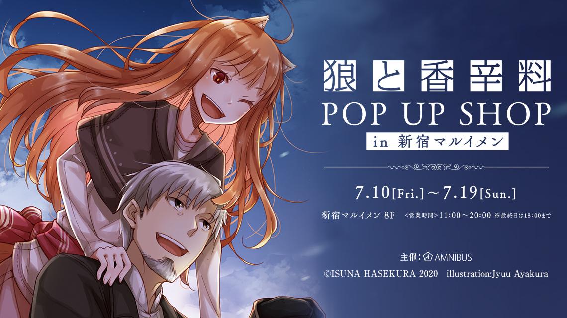 『狼と香辛料』POP UP SHOP in 新宿マルイメン