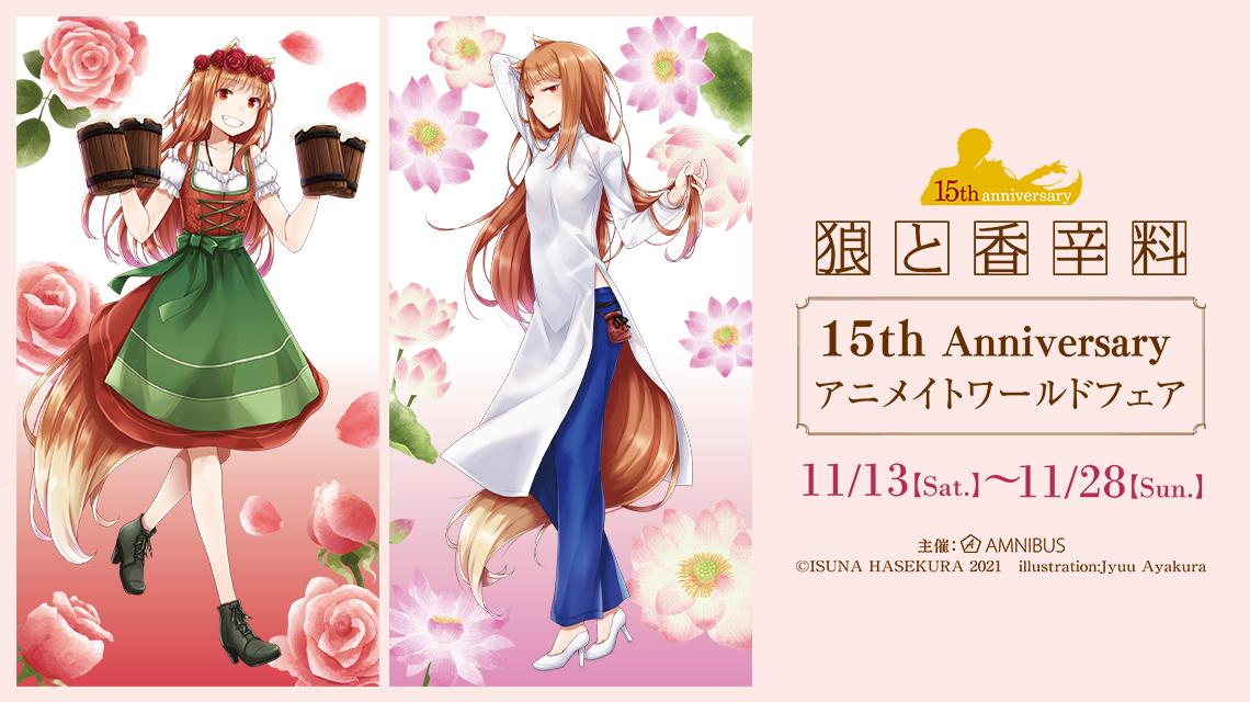 『狼と香辛料』15th Anniversary アニメイトワールドフェア