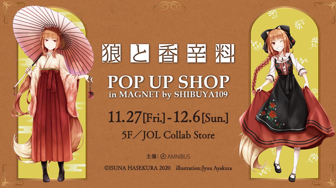 狼と香辛料 POP UP SHOP in MAGNET by SHIBUYA109