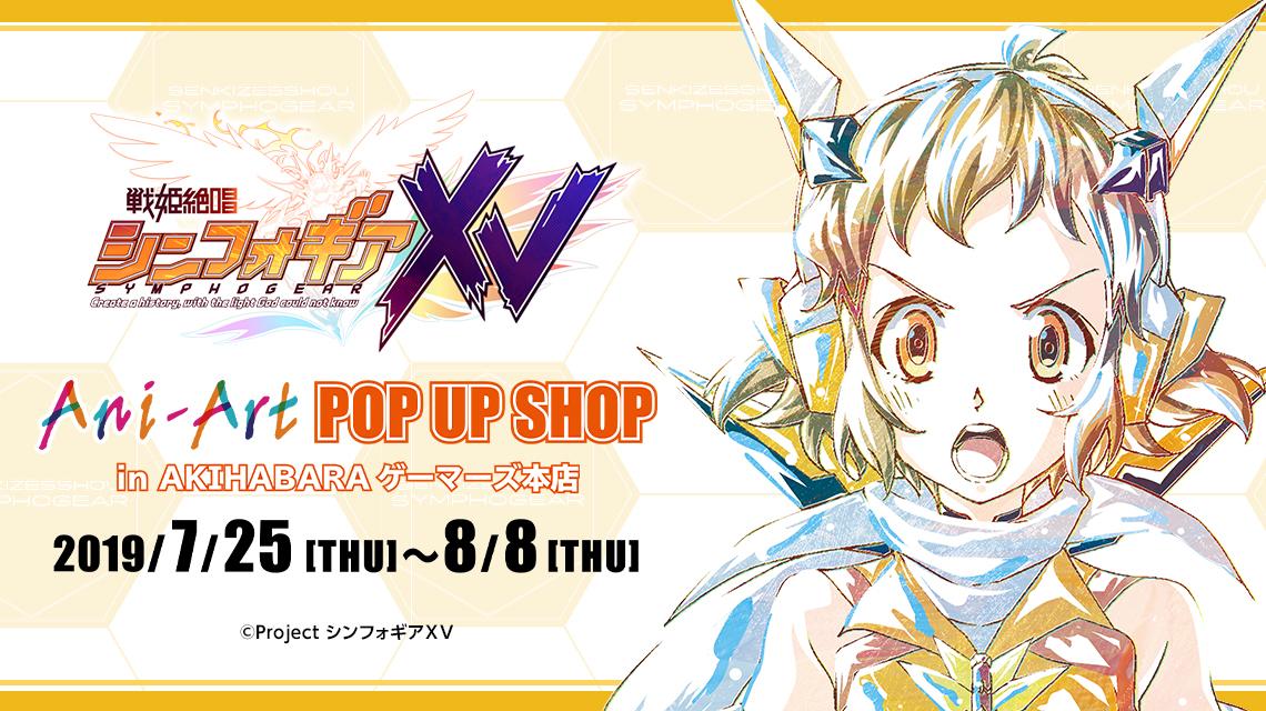 戦姫絶唱シンフォギア Ani-Art POP UP SHOP in AKIHABARAゲーマーズ本店
