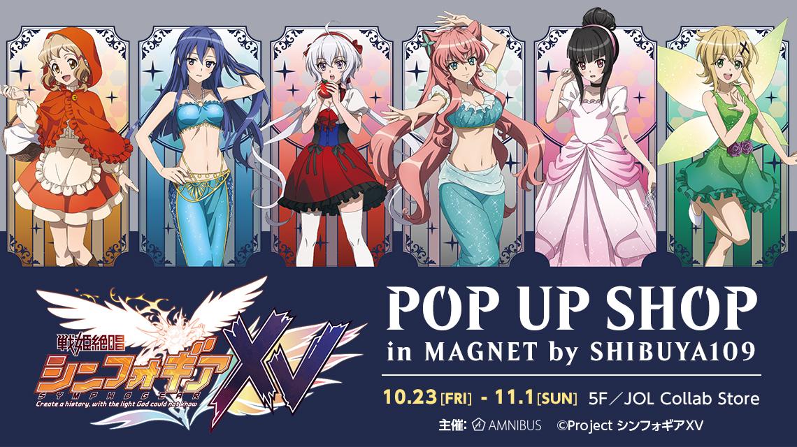 戦姫絶唱シンフォギアXV POP UP SHOP in MAGNET by SHIBUYA109