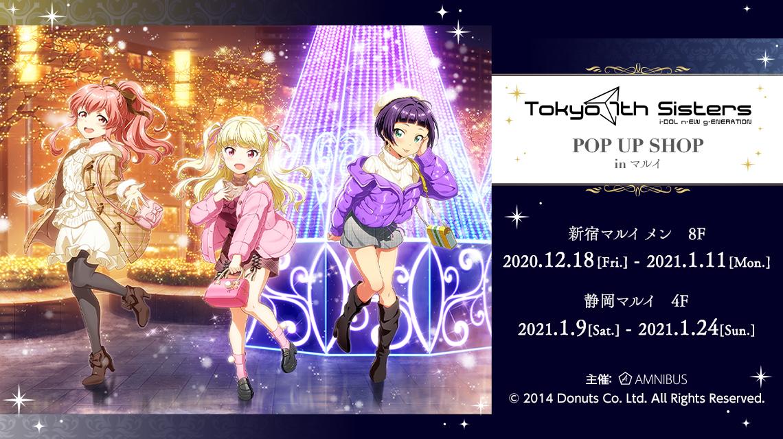 Tokyo 7th シスターズ POP UP SHOP in マルイ