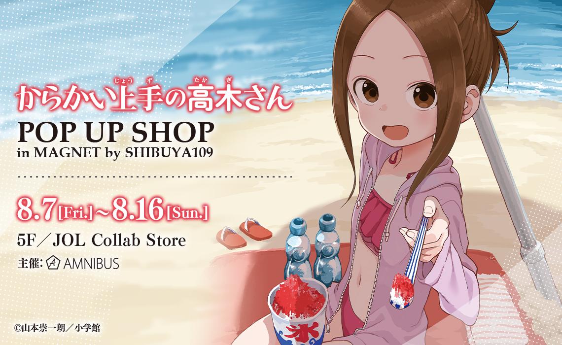 からかい上手の高木さん POP UP SHOP in MAGNET by SHIBUYA109