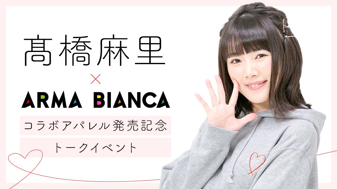 髙橋麻里×arma bianca コラボアパレル発売記念トークイベント