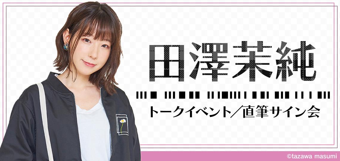 田澤茉純 トークイベント/直筆サイン会