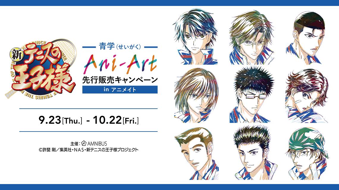 『新テニスの王子様』 青学(せいがく) Ani-Art 先行販売キャンペーン in アニメイト