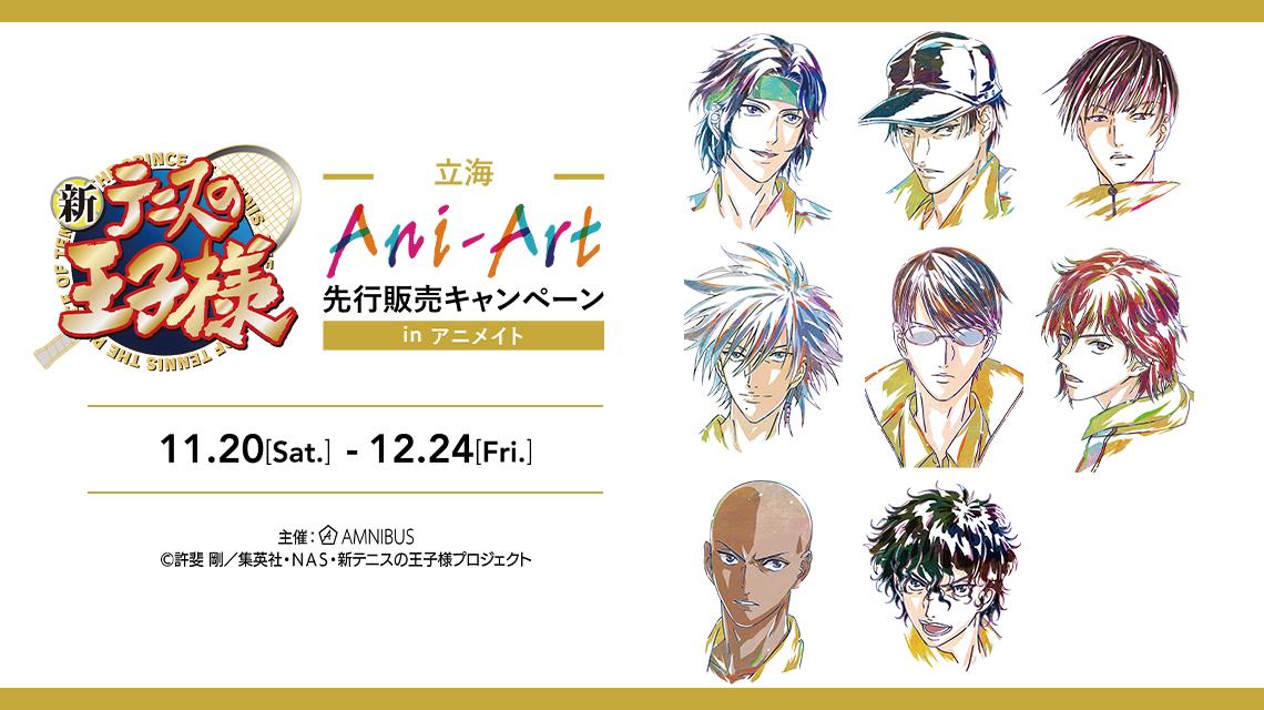 『新テニスの王子様』 立海 Ani-Art 先行販売キャンペーン in アニメイト