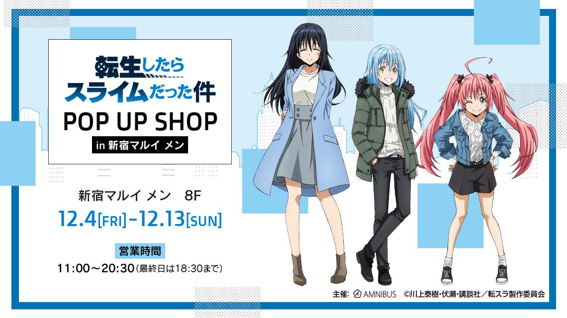 【テストページ】転生したらスライムだった件 POP UP SHOP in 新宿マルイ メン
