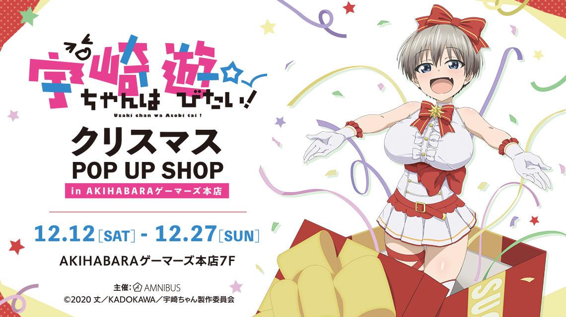 『宇崎ちゃんは遊びたい!』クリスマス POP UP SHOP in AKIHABARAゲーマーズ本店