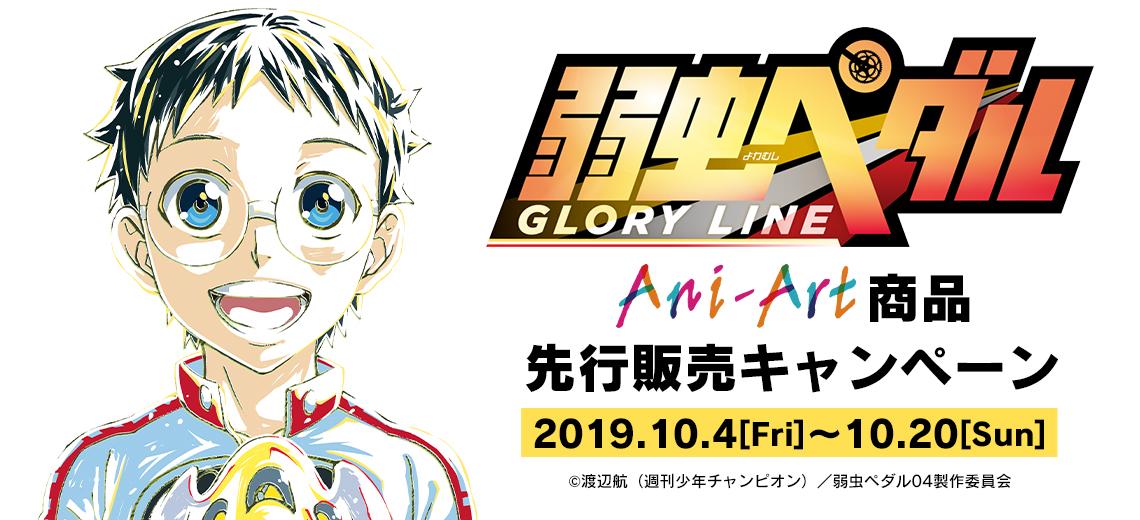 「弱虫ペダル GLORY LINE」Ani-Art商品 先行販売キャンペーン