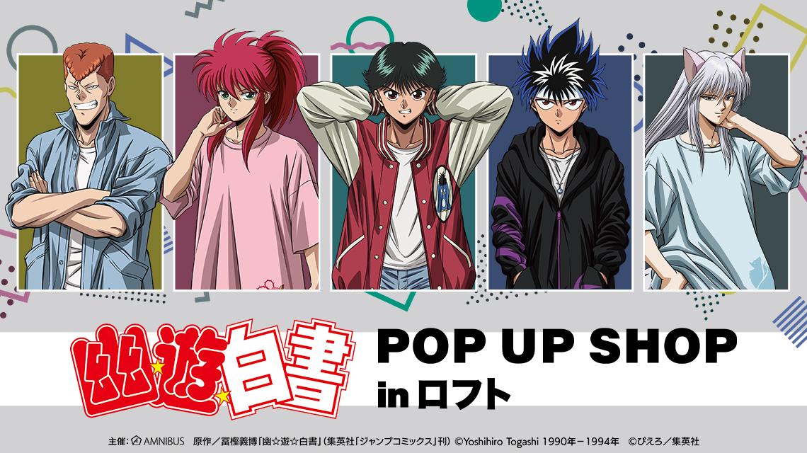 幽☆遊☆白書 POP UP SHOP in ロフト